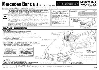 wald w222 s class install manual